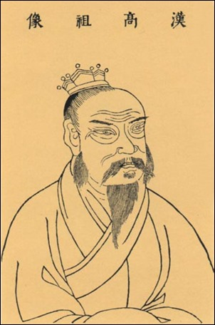 漢高祖劉邦