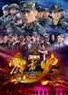 Tôi Là Lính Đặc Chủng 4 - Thunderbolt of Fire (2016)