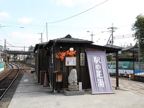 京福電気鉄道 嵐山駅 ホーム内の足湯