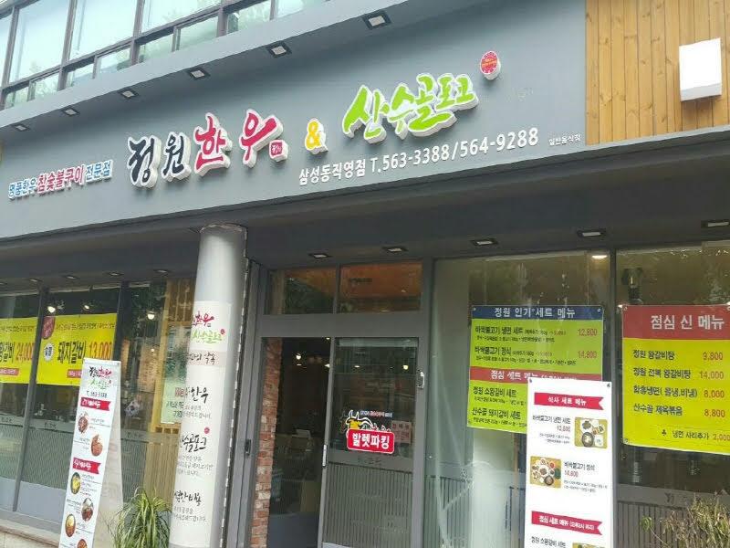 박주용 대표 맛집 투어 삼성동 '정원한우'