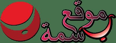 موقع بسمة موقع شهيوات مغربية حلويات مغربية متنوعة و اطباق مغربية