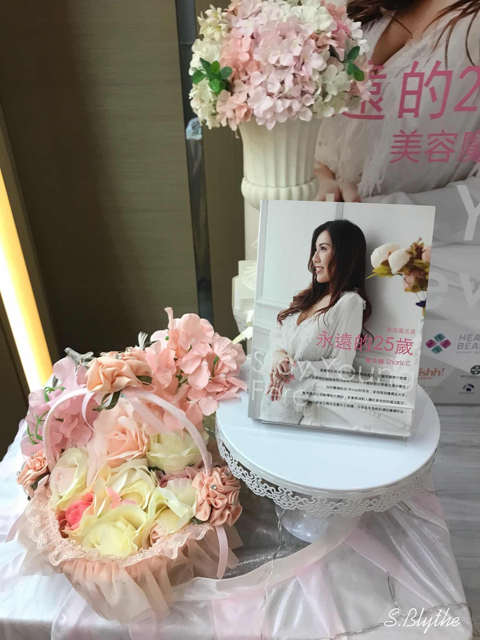 [活動]Sharis.C崔文馨《永遠的25歳》Stay Young Forever美容新書發佈會 ...