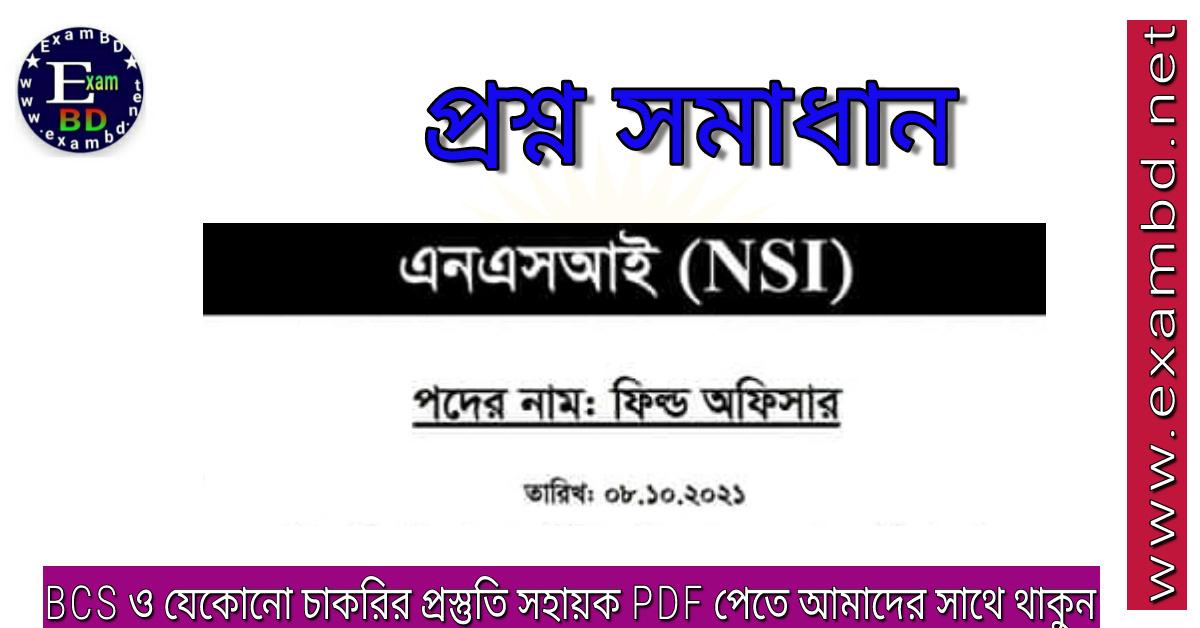 ৮/১০/২০২১ তারিখে অনুষ্ঠিত NSI এর ফিল্ড অফিসার পদের প্রশ্ন সমাধান PDF