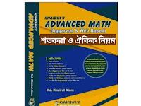 Khairuls Advanced Math শতকরা ও ঐকিক নিয়ম - সম্পূর্ণ অধ্যায় PDF ফাইল