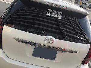 ウィッシュ ZNE10Gのカスタム事例画像 まっぴっぴ 絆翔會さんの2020年09月25日19:51の投稿