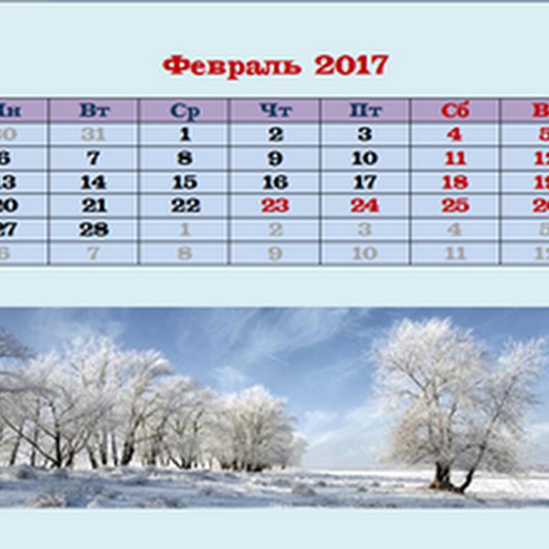 Календарь февраль 2017 для ворд