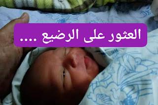 العثور على الرضيع يوسف