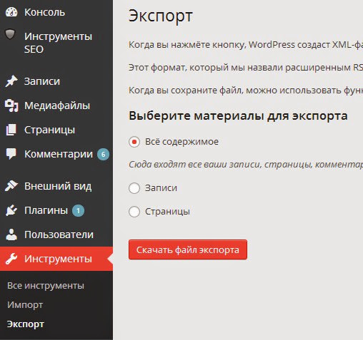 плагин WordPress Importer