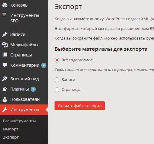 плагин WordPress Importer