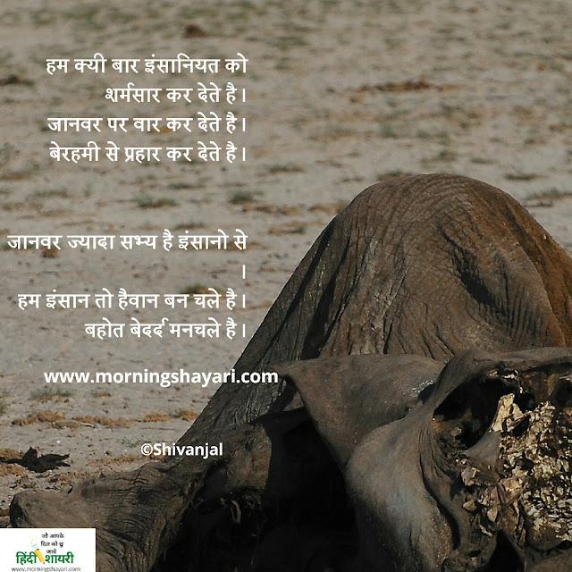 Insaaniyat Shayari, Insaan Shayari, humanity Shayari