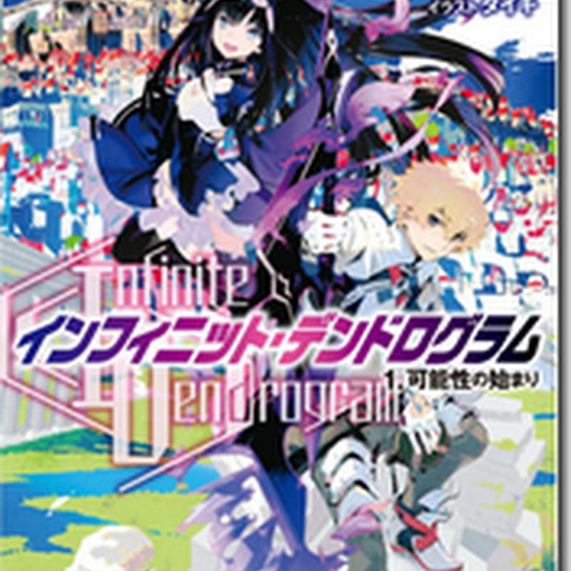Infinite Dendrogram Volumen 1 ya a la venta de parte de J novel club