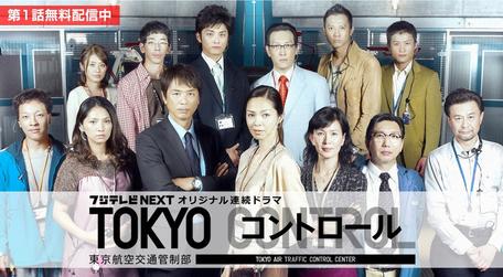 [ドラマ] TOKYOコントロール 東京航空交通管制部 (2011)