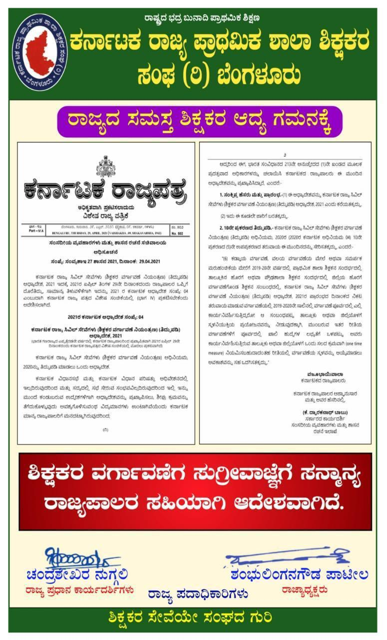 30-04-2021 Friday educational information and others news and today news paper,s