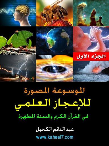 الموسوعة المصورة للإعجازالعلمي