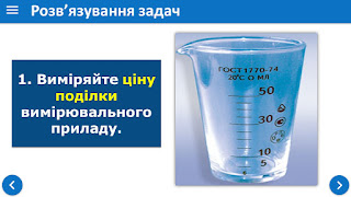 Внесок українських учених у розвиток і становлення фізики