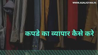 रेडीमेड गारमेंट व्यापार कैसे करें - How to start Readymade garments business in hindi  2021