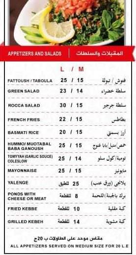 منيو مطعم الاصيل الدمشقي 6