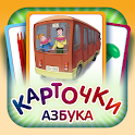 Russian ABC for Kids icon
