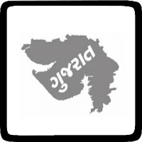 Government of Gujarat|Download Gujarat Rozgaar Samachar (25-03-2020)