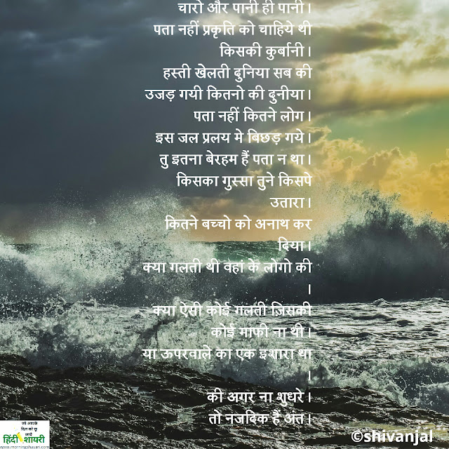 Image for water shayari shayari on water in hindi water shayari in hindi urdu shayari on water water shayari hindi water park shayari shayari on water in english water shayari in english shayari on water in urdu shayari on water conservation hindi shayari on water shayari water