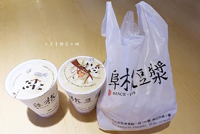 6 阜杭豆漿 台北必吃早餐