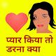 Love Shayari : प्यार किया तो डरना क्या APK