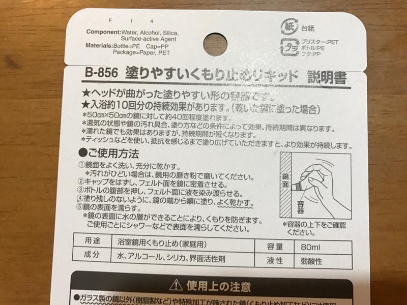 Kagamireku IMG 2214