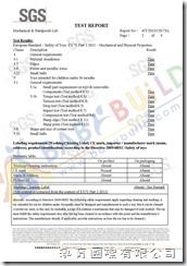 EN-71-1-2 測試報告