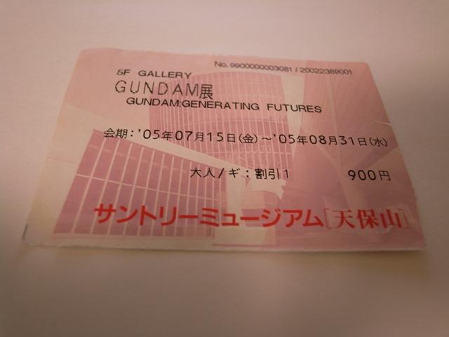 ガンダム展チケット