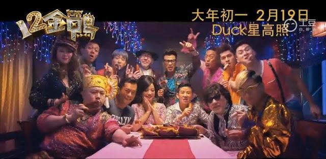 12 Vịt Vàng | 十二金鸭 | 12 Golden Ducks (Thông tin chung, phim phụ đề)