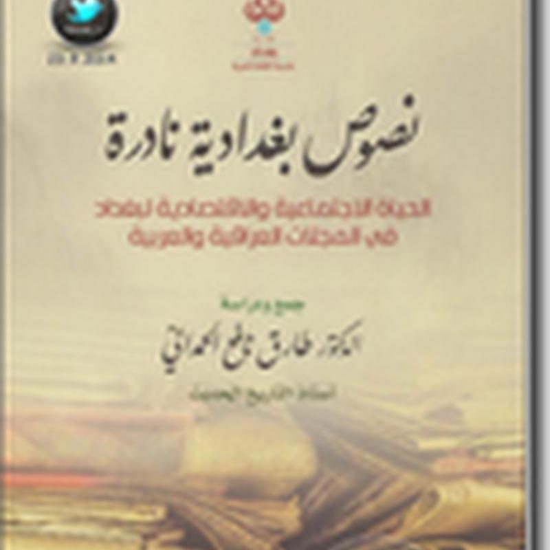 نصوص بغدادية نادرة لـ طارق نافع الحمداني