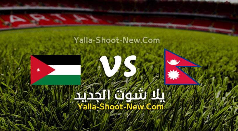 مباراة الأردن ونيبال