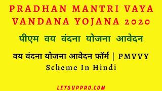 Pradhan Mantri Vaya Vandana Yojana 2020
