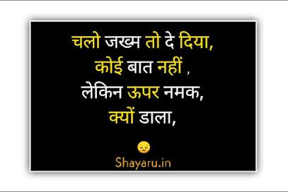 Sad Love  Shayari With Images