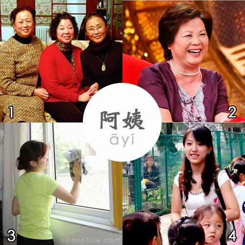 The 4th Ayi Chinese Girls Nightmare