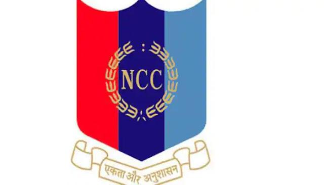 NCC की क्या फुलफोर्म हैं? NCC Full Form?