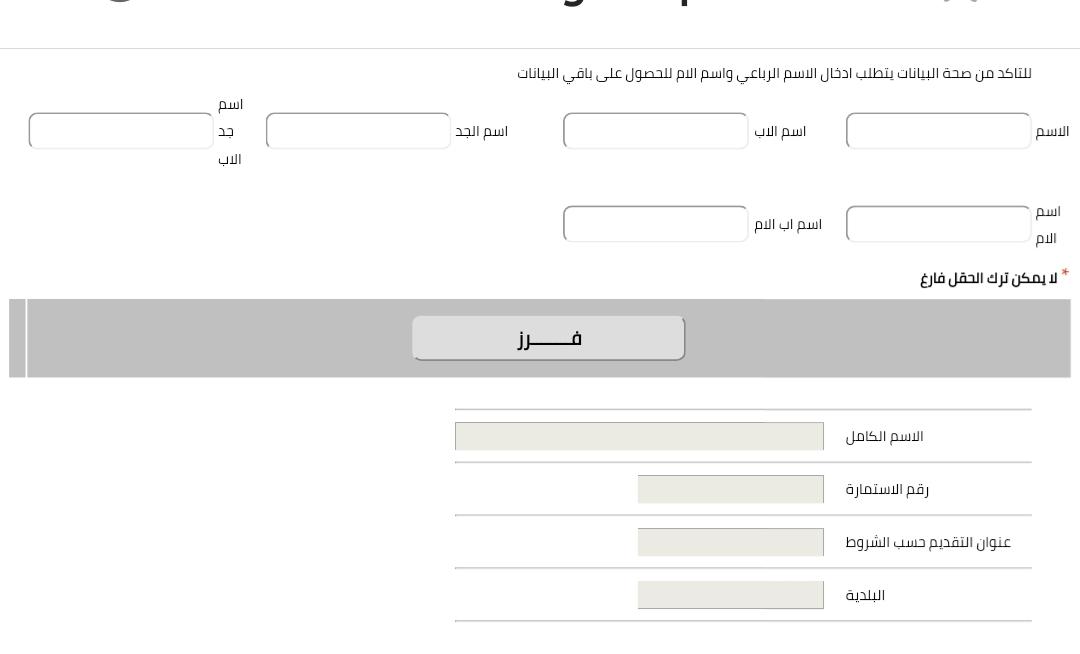 استمارة صحة التأكد من معلومات التسجيل في قطع الأراضي