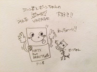 ジーン君とボーンちゃん1 (1).JPG