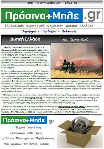 Πράσινο και Μπλε τεύχος 40ο