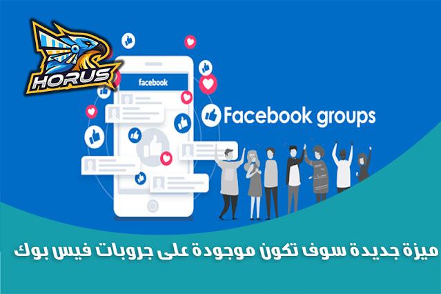 ميزة جديدة سوف تكون موجودة على جروبات فيس بوك