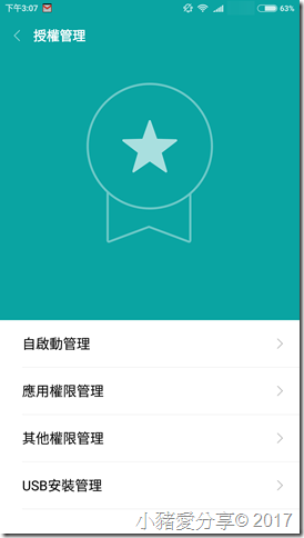 Screenshot_2017-07-29-15-07-21-989_com.miui.securitycenter