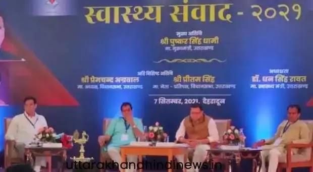 Uttarakhand News Live: सीएम पुष्कर सिंह धामी का ऐलान,  नहीं आई एम्बुलेंस तो प्राइवेट गाड़ी से फ्री में पहुंचेंगे अस्पताल