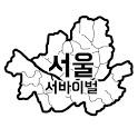 서울 서바이벌 : 텍스트 배틀로얄 icon