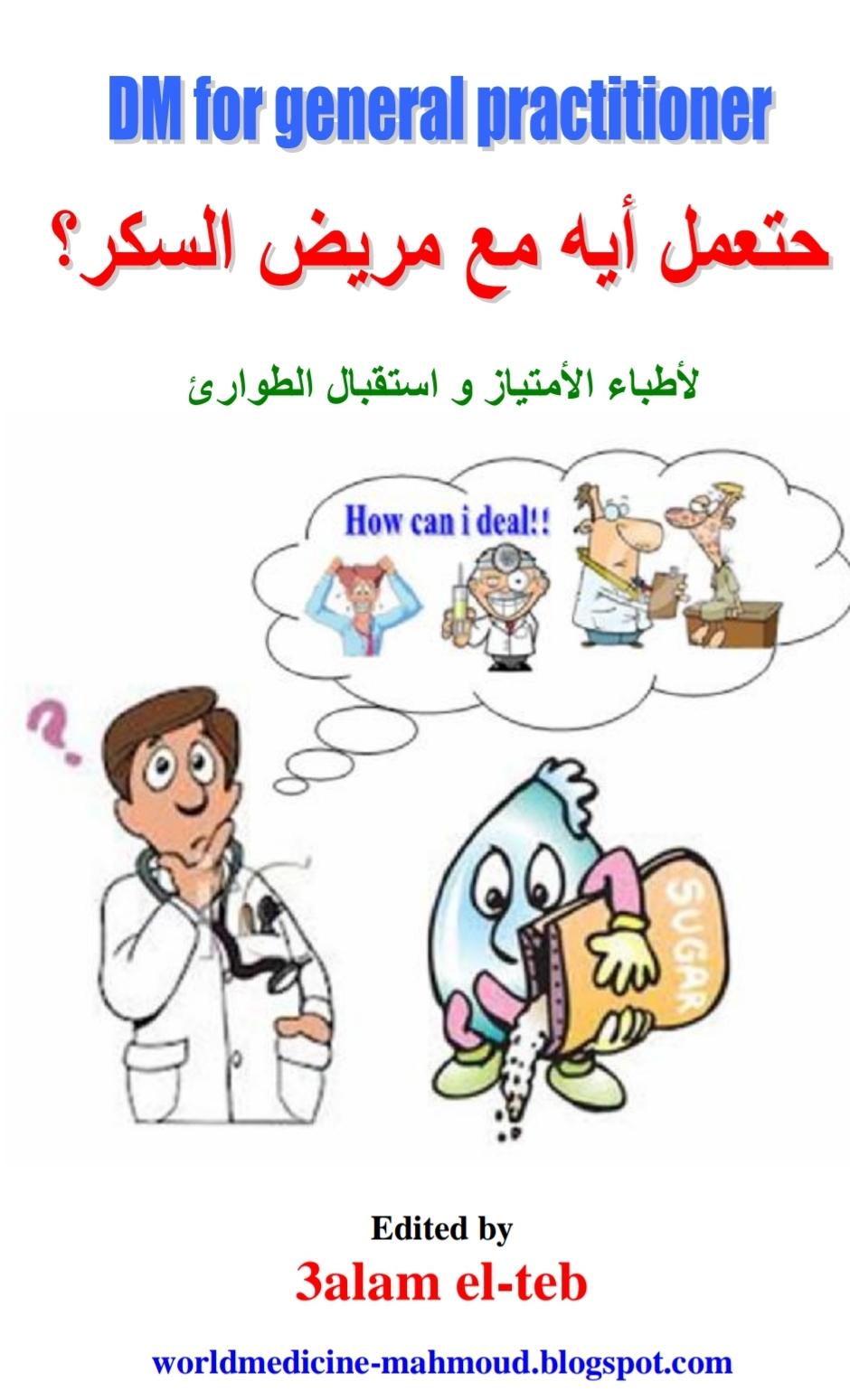 كيف تتصرف مع مريض السكر