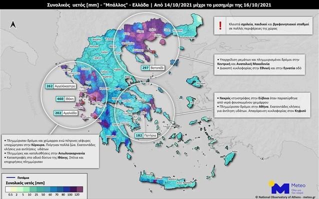 «Μπάλλος»: Σε Ιθάκη και Βατοπέδι η περισσότερη βροχή του τριημέρου