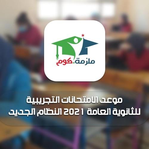 موعد الامتحانات التجريبية للثانوية العامة 2021 النظام الجديد