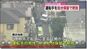 トラック突っ込み小1死亡、88歳処分保留-3