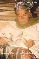 الشاعر الأمير عبده عبدالكريم