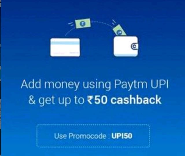 Paytm - Get ₹50 on adding money to Paytm wallet via Paytm UPI