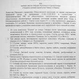 Акт общественной инспекции по оценке нарушений у реки Уинка Мотовилихского района г. Перми 15 мая 2012